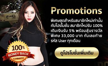 Promotion Gclub Casino ดีที่สุดในไทย